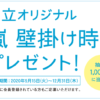 [1000名当選]日立オリジナル 嵐 壁掛け時計プレゼント!