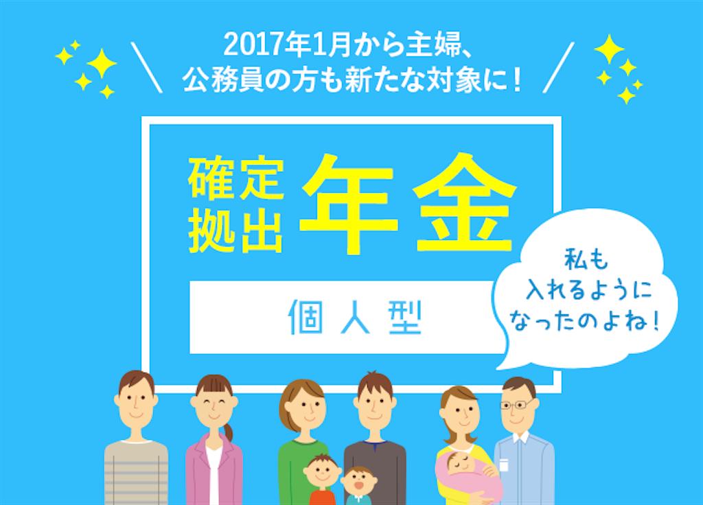 [無料相談]ソニー生命 確定拠出年金個人型  無料相談キャンペーン!