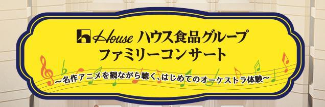 [抽選で900名様当選]ハウス食品グループ ファミリーコンサートチケットプレゼント!