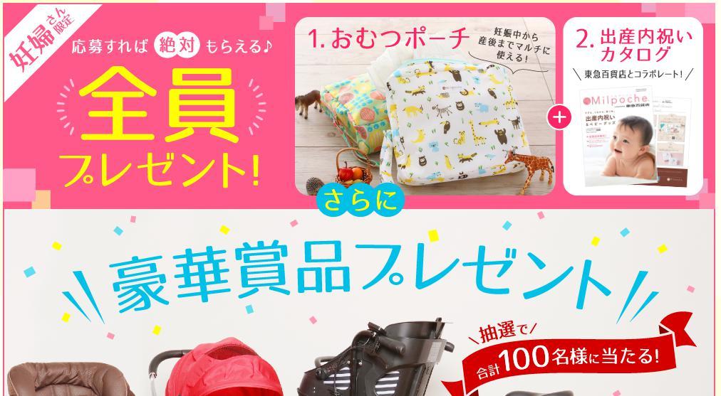 [全員プレゼント]フレフレママ 妊婦さん限定「おむつポーチ+出産内祝いカタログ」全員プレゼント!さらに豪華賞品も当たる!