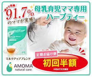 [初回半額・送料無料]母乳で育てたいママに朗報!母乳不足のためのハーブティー