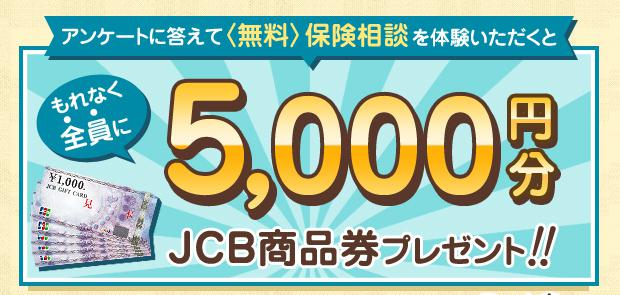 [無料相談]保険のビュッフェアンケート&無料の保険相談でJCB商品券5,000円分プレゼント!