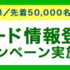 [先着5万名]サーティーワンのアイスがもらえる!JCBカード情報登録キャンペーン!