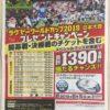 [1390名当選]ラグビーワールドカップ2019日本大会プレゼントキャンペーン!
