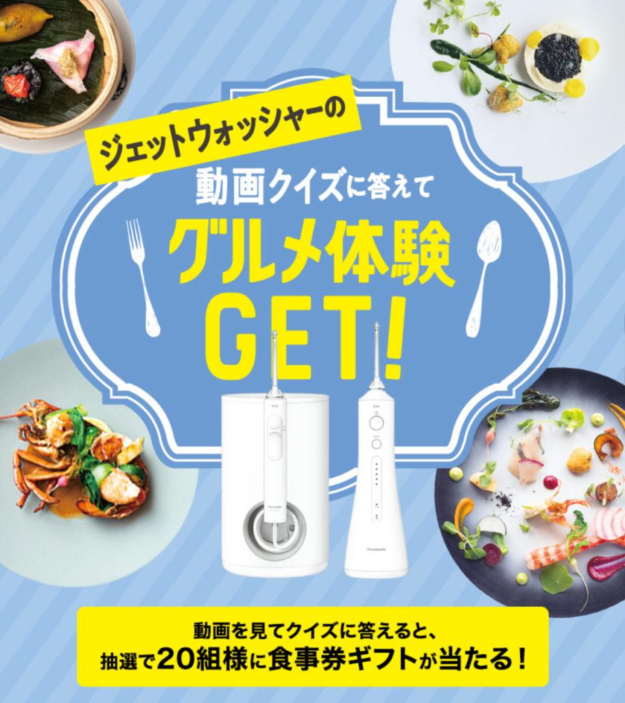[20名40組当選]Panasonic 2万円相当の食事券ギフトが当たるキャンペーン!