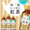 [10名当選]ポッカサッポロ 知覧ニッポン紅茶1ケースが当たるキャンペーン!