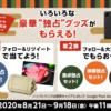 [10名当選]米俵&三大和牛セットが当たる!GooglePixel4a ソフトバンク独占発売記念キャンペーン!