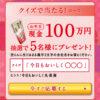 [5名様当選]丸美屋 100万円が当たるキャンペーン!