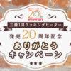[230名様当選]お肉が当たる!三菱IHクッキングヒーター 20周年記念 ありがとうキャンペーン!
