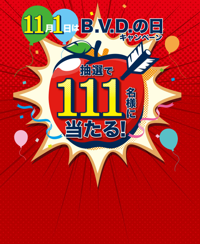 [111名様当選]カタログギフトが当たる!11月1日はB.V.Dの日キャンペーン!