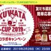 [100名様当選]「KUWATA CUP 2019 みんなのボウリング大会」コラボキャンペーン!