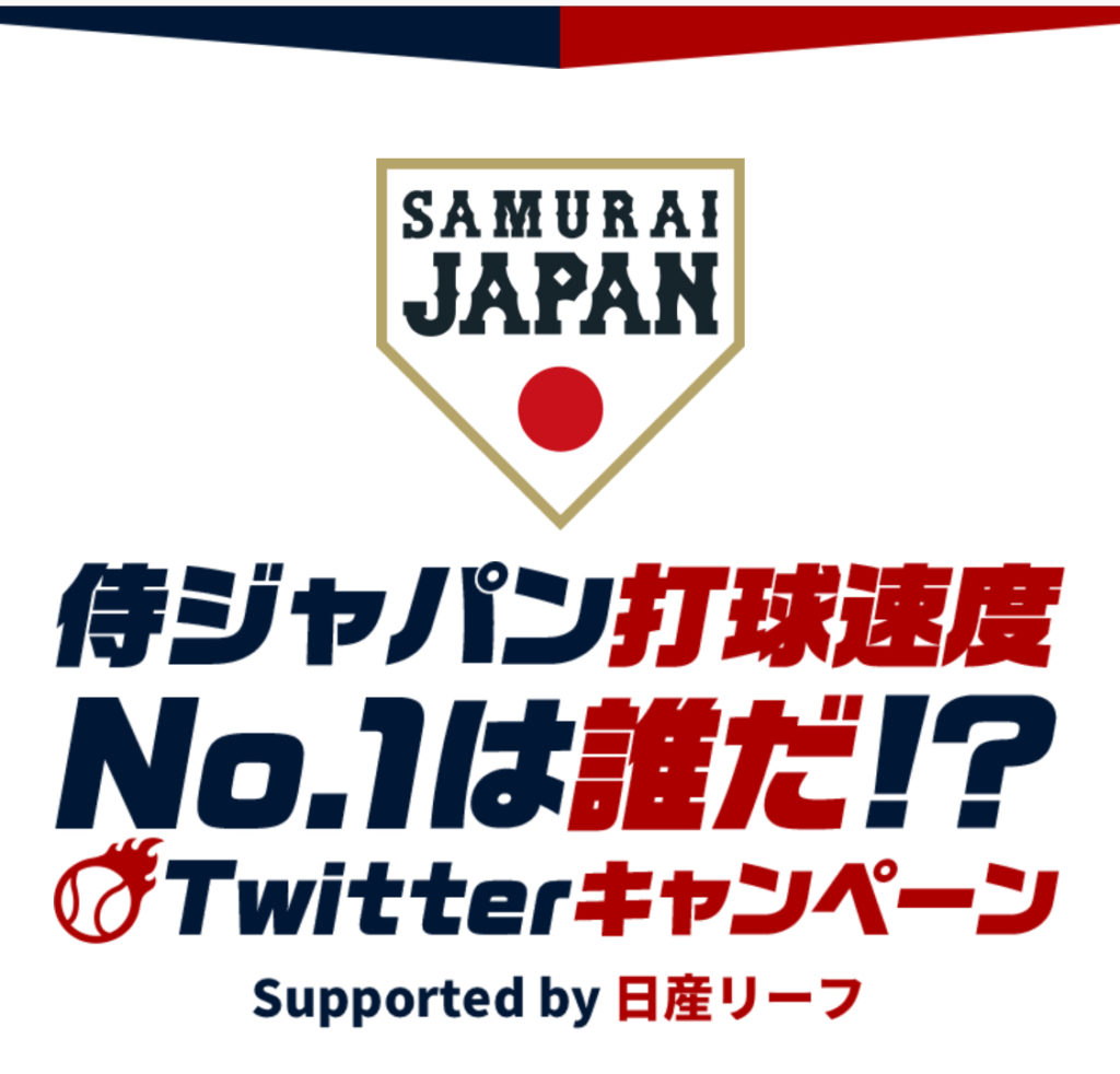 [14名当選]日産リーフが当たる!侍ジャパン打球速度No. 1は誰だ!?Twitterキャンペーン