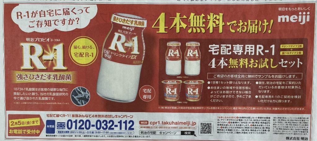 [無料お試し]明治 宅配専用R-1 4本お試しセット!