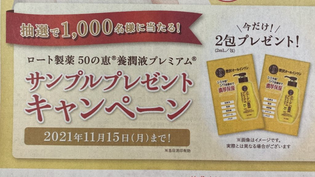 [1000名当選]ロート製薬 50の恵®養潤液プレミアム®サンプルキャンペーン