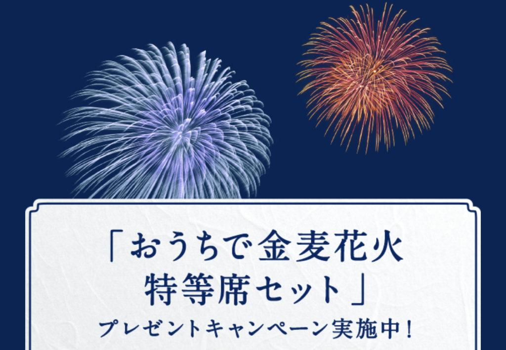 [1000名当選]おうちで金麦花火特等席セット プレゼントキャンペーン
