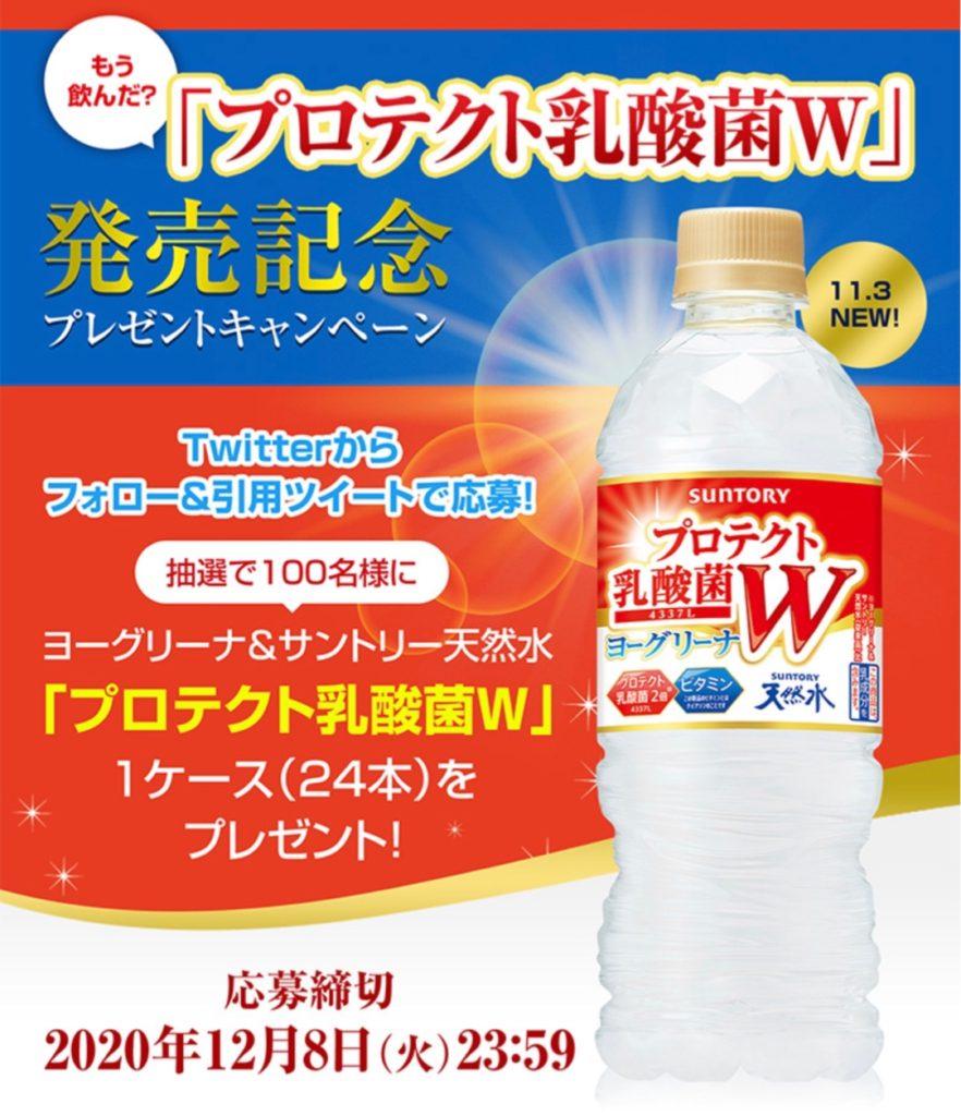 [100名当選]サントリー  プロテクト乳酸菌W発売記念キャンペーン!