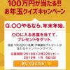 [1名様当選]100万円が当たる!お年玉クイズキャンペーン!