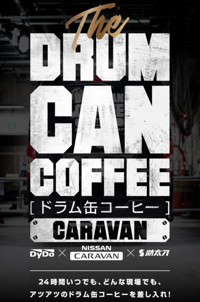 [10現場当選]アツアツのドラム缶コーヒーを差し入れ!