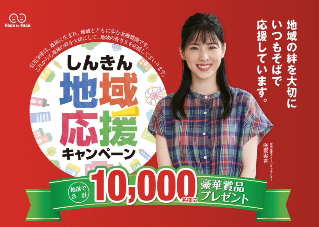 [1万名当選]豪華賞品が当たる!しんきん地域応援キャンペーン