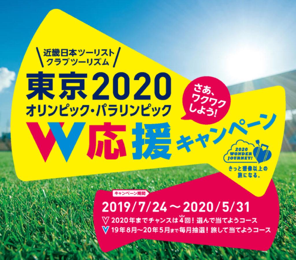 [12組当選]東京2020競技観戦ツアーが当たる!応援キャンペーン