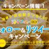 [10名当選]浜松餃子が当たる!フォロー&リツイートキャンペーン!