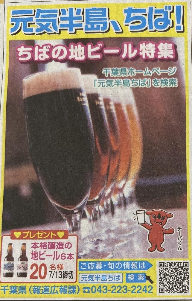 [20名当選]本格醸造の地ビールが当たる!元気半島、ちば!プレゼントキャンペーン