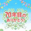 [777名様当選]「六甲バター 70年目のありがとう」キャンペーン!