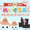 [合計900名当選]プリマハム 創業90周年記念♪ぬいぐるみプレゼントキャンペーン