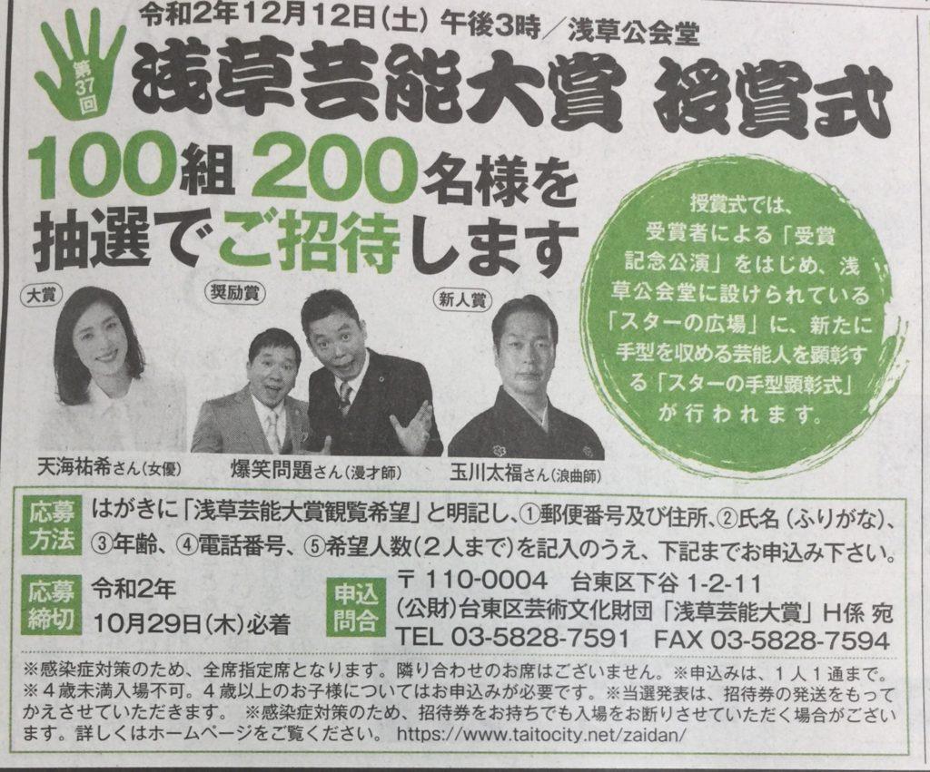 [100組200名当選]第37回 浅草芸能大賞 授賞式にご招待!