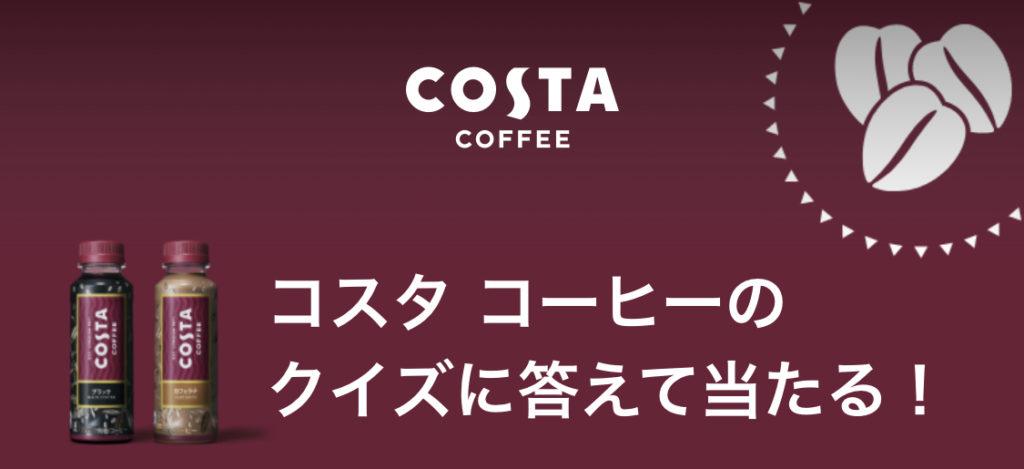 [15名当選]50万円相当のヨーロッパコーディネートが当たる!コスタ コーヒーのクイズに答えて当たる!