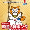 [3名当選]ローソン銀行 100万円相当の純金製神ポンタ人形当たるキャンペーン!