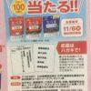 [100名様当選]森永製菓たべるシリーズ3袋セットをプレゼント!