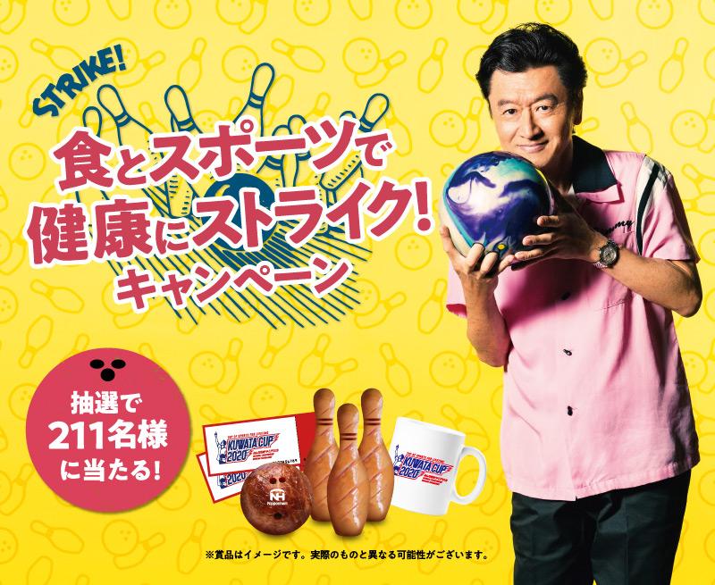 [211名当選]日本ハム 食とスポーツで健康にストライクキャンペーン!