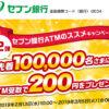 [先着10万名]ATM200円受取!セブン銀行ATMのススメキャンペーン第2弾!