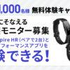 [500組1,000名当選]Fitbit inspire HR無料体験キャンペーン!認知症にそなえるご家族モニター募集!