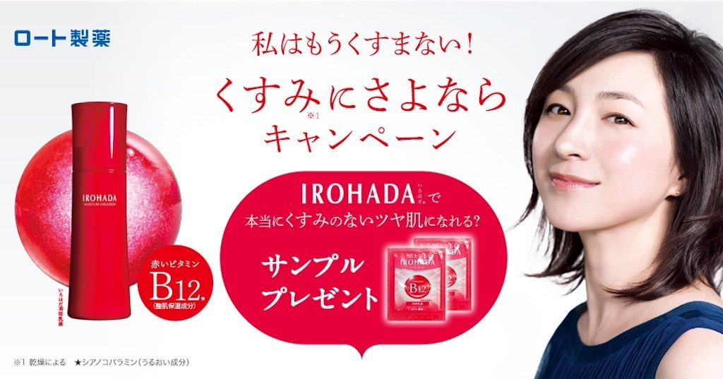 [抽選で16,000名様当選]ロート製薬 私はもうくすまない!くすみにさよならキャンペーン!IROHADAサンプルプレゼント!