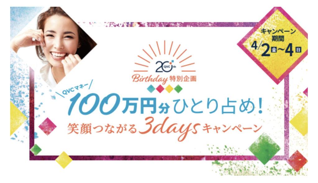 [毎日1名当選]QVCマネー100万円分が当たる!笑顔つながる3daysキャンペーン