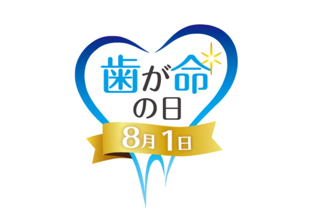 [55名当選]8月1日「歯が命の日」記念プレゼントキャンペーン2020!