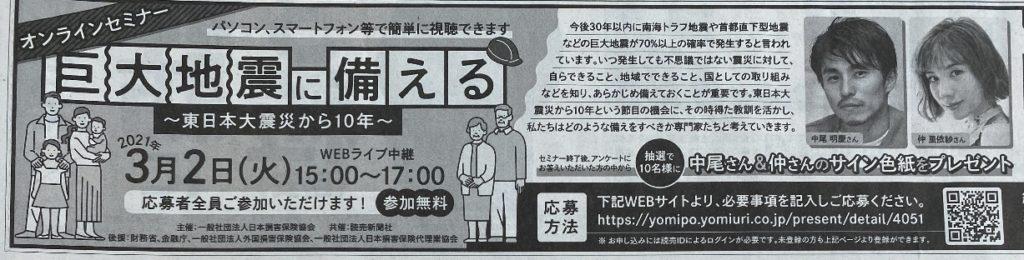 [応募者全員参加OK]中尾さん仲さん夫妻ゲスト出演!巨大地震に備えるオンラインセミナー