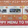 [5000名当選]日清製粉グループ 豪華賞品が当たる!ハッピーメニューキャンペーン!