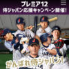 [11/11スタート]特別グッズが当たる!#サムホー祈願で侍ジャパンを応援キャンペーン!