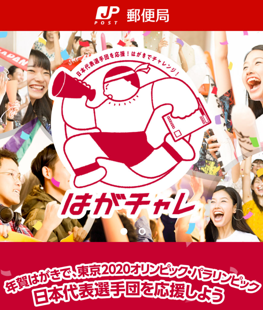 [2020名当選]日本代表選手団を応援!はがきでチャレンジ!はがチャレ
