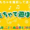 [100名当選]おもちゃが当たる!夏のおもちゃキャンペーン!