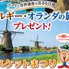 [14組28名当選]ベルギー・オランダの旅が当たる!ビスケットの日キャンペーン!