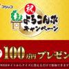 [1名当選]100万円が当たる!フジッコ よろこんぶキャンペーン!