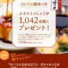 [1042名当選]日本醤油協会 ふるさとのしょうゆプレゼント」!