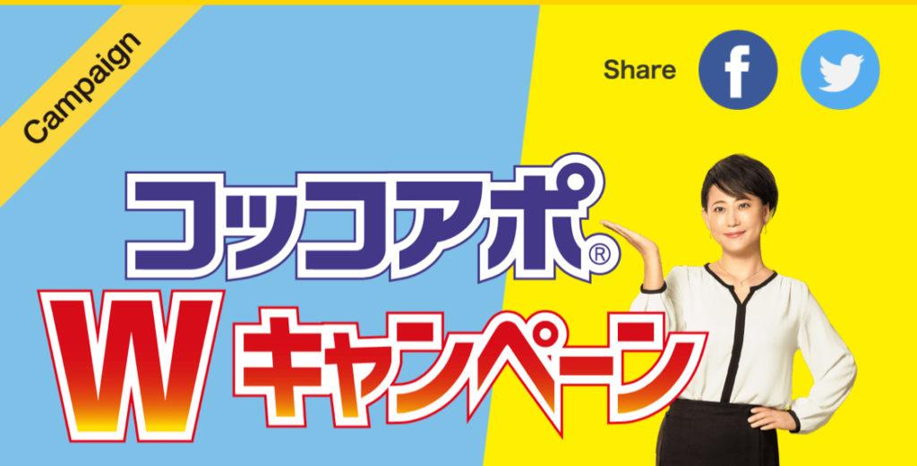 [5組10名当選]ハワイ旅行が当たる!コッコアポWキャンペーン!