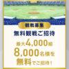 [最大4000組8000名当選]サントリー ドリームマッチ2021 無料観戦ご招待!