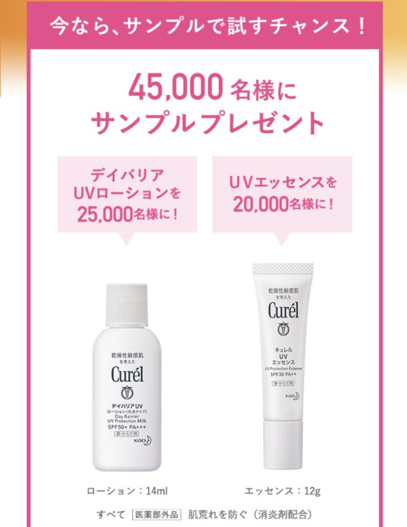[4.5万人当選]キュレルUV サンプル4.5万人プレゼントキャンペーン!