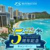 [562名当選]ハワイペア旅行が当たる!ブランシエラクラブ 5周年記念キャンペーン!